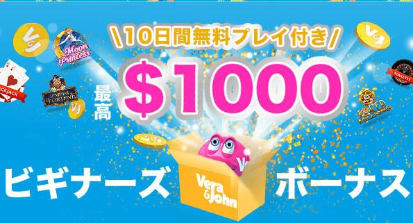 2018 03 23 182722 - ベラジョンカジノの入金ボーナスは、入金毎に3回のボーナス付与!とってもお得!最高$1,000+10日間無料プレイ付!