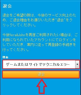 sumaho taikai - ベラジョンカジノ退会方法を図解入りで解説。不安なしで楽しめる方法