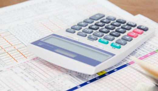 ベラジョンカジノで稼いだお金は?税率は?確定申告と税金対策を紹介