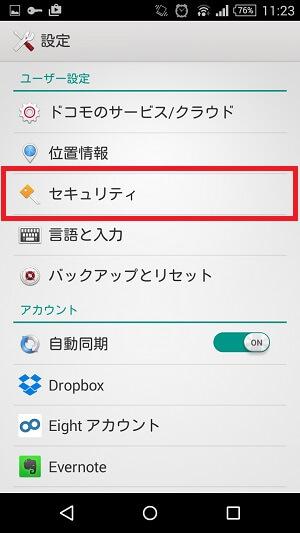 002 - ベラジョンカジノのスマホ公式アプリのダウンロード方法と手順、iOS版は、指紋認証(Touch ID)対応だから便利!