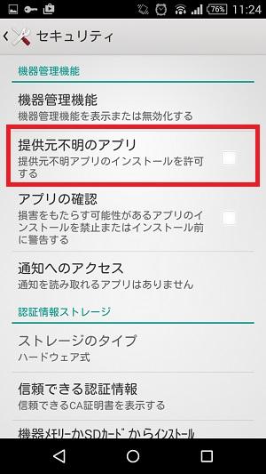 003 - ベラジョンカジノのスマホ公式アプリのダウンロード方法と手順、iOS版は、指紋認証(Touch ID)対応だから便利!
