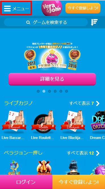 2018 05 18 100345 - ベラジョンカジノのスマホ公式アプリのダウンロード方法と手順、iOS版は、指紋認証(Touch ID)対応だから便利!