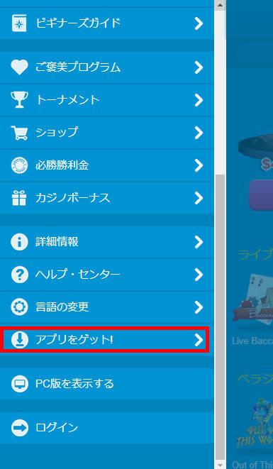 2018 05 18 100410 - ベラジョンカジノのスマホ公式アプリのダウンロード方法と手順、iOS版は、指紋認証(Touch ID)対応だから便利!