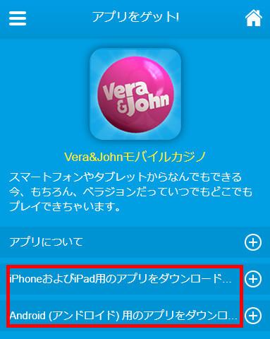 2018 05 18 100435 - ベラジョンカジノのスマホ公式アプリのダウンロード方法と手順、iOS版は、指紋認証(Touch ID)対応だから便利!