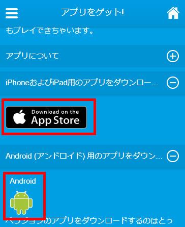 2018 05 18 100505 - ベラジョンカジノのスマホ公式アプリのダウンロード方法と手順、iOS版は、指紋認証(Touch ID)対応だから便利!