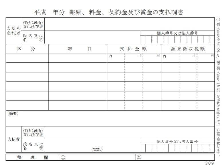 800  siharaicousyo - ベラジョンカジノの確定申告に必要な支払調書の取得方法