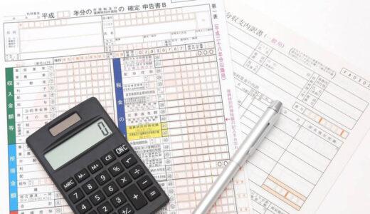 ベラジョンカジノの確定申告に必要な支払調書の取得方法