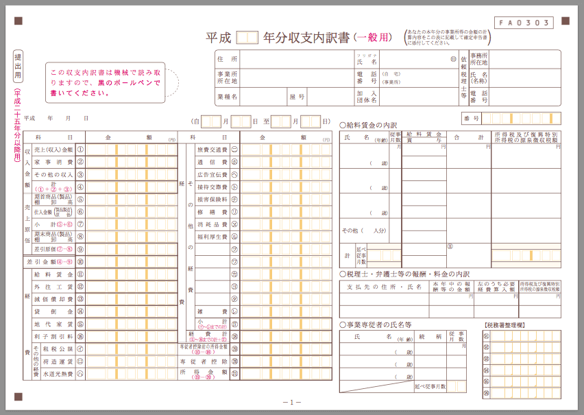 shushi1 - ベラジョンカジノの確定申告に必要な支払調書の取得方法