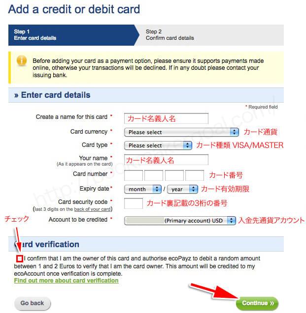 bet365 eco depo3 - 【停止中】エコペイズの登録・口座開設後のクレジットカード登録方法