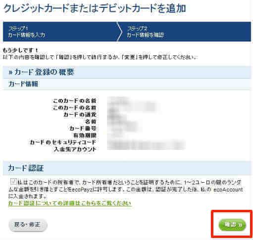 ecoPayz(エコペイズ)口座開設の登録手順7