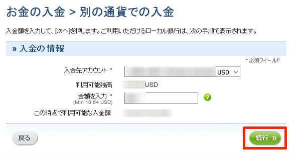daitainyuukin2 - ecoPayz(エコペイズ)の入金方法、手数料、限度額の解説