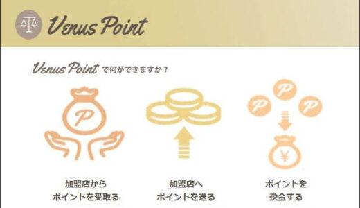 ベラジョンカジノのヴィーナスポイント(Venus Point)出金方法を図解説明で解説。手数料、出金限度額、時間、出金条件まとめ