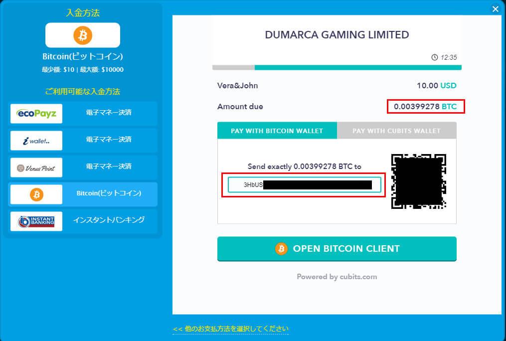 2017 07 03 210133 - ベラジョンカジノのビットコイン(bitcoin)入出金方法を図解説明で解説。手数料、限度額のまとめ