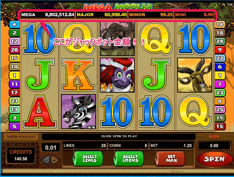 2016 06 02 113053 2 - ベラジョンカジノのスロット高額当選ジャックポットで賞金者4億円の画像!ジャックポット必勝法も解説します