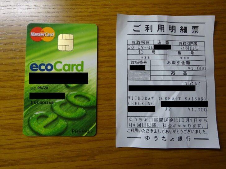 20160906172802 - ベラジョンカジノの勝利金をATM出金可能なecoCard(エコカード)の新規発行・申請方法