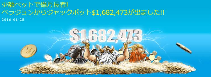 dc1fb35fff118e979c85a8ccca2b172d - ベラジョンカジノのスロット高額当選ジャックポットで賞金者4億円の画像!ジャックポット必勝法も解説します
