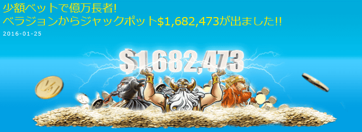 dc1fb35fff118e979c85a8ccca2b172d - ベラジョンカジノでスロットの大当たりジャックポットの確率は、宝くじ一等賞より高い理由