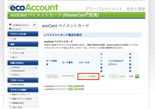 eco1 - ベラジョンカジノの勝利金をATM出金可能なecoCard(エコカード)の新規発行・申請方法