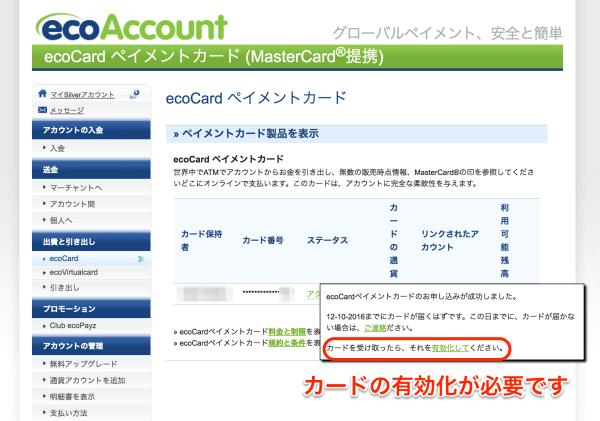 eco2 - ベラジョンカジノの勝利金をATM出金可能なecoCard(エコカード)の新規発行・申請方法