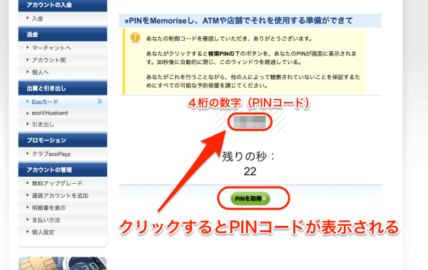 eco6 - 【発行停止中】ecoCard(エコカード)の新規発行・申請方法