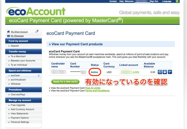 eco7 - ベラジョンカジノの勝利金をATM出金可能なecoCard(エコカード)の新規発行・申請方法