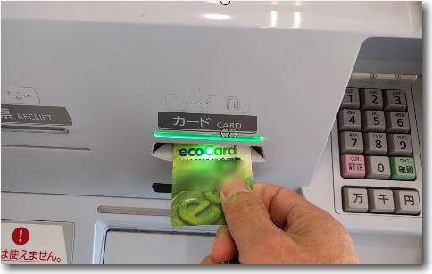 sevunatm - ベラジョンカジノの勝利金をATM出金可能なecoCard(エコカード)の新規発行・申請方法