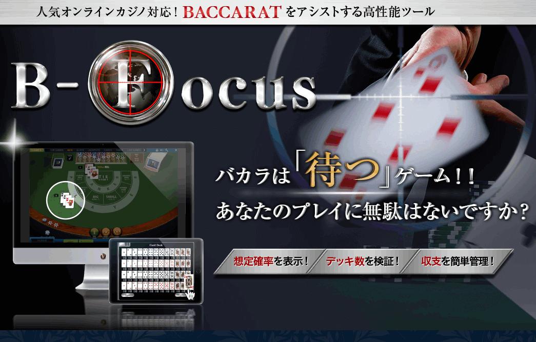 2018 09 05 140458 - バカラ予想アプリのB-Focus(ビーフォーカス)を検証、評判まとめ、バカラ予想ツールの活用方法!