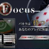 bfocus01 160x160 - ベラジョンカジノで儲ける方法を解説!儲かるためには稼げるゲーム選びが重要!