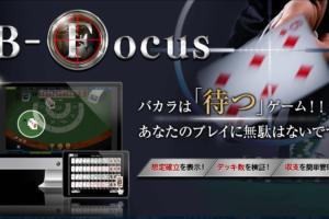 bfocus01 300x200 - ベラジョンカジノで儲ける方法を解説!儲かるためには稼げるゲーム選びが重要!