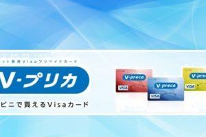 b0a8f81731c8de170eb6d14483459ebc 300x200 - ベラジョンカジノにクレジットカードなしで入金する方法を図解説明で解説。手数料、入金限度額、最低入金額まとめ