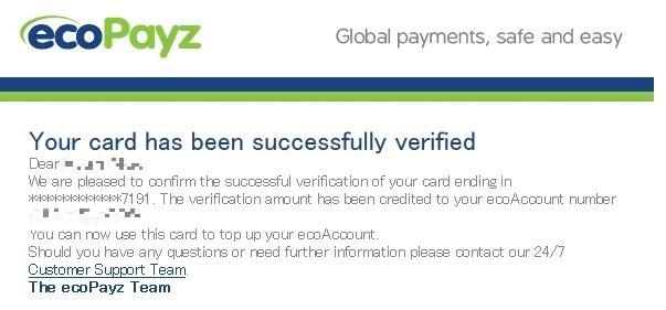 ecoPayz(エコペイズ)口座開設の登録手順10