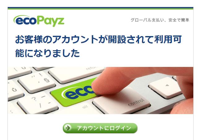 ecopayz signup guide3 - ベラジョンカジノのecoPayz(エコペイズ)登録方法、入金、出金、手数料、限度額の解説
