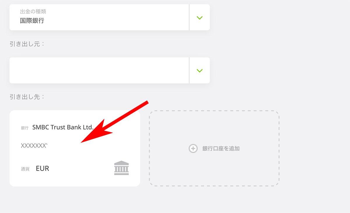 ecopayzwithbank20194 - ecoPayz(エコペイズ)の出金方法、手数料、限度額の解説