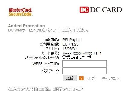 home001889 - 【停止中】エコペイズの登録・口座開設後のクレジットカード登録方法
