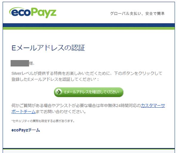 image11 - ベラジョンカジノのecoPayz(エコペイズ)登録方法、入金、出金、手数料、限度額の解説します