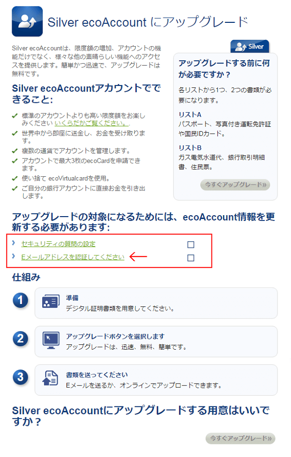image28 - ベラジョンカジノのecoPayz(エコペイズ)登録方法、入金、出金、手数料、限度額の解説