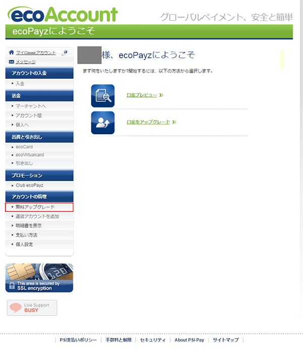 image6 - ベラジョンカジノのecoPayz(エコペイズ)登録方法、入金、出金、手数料、限度額の解説