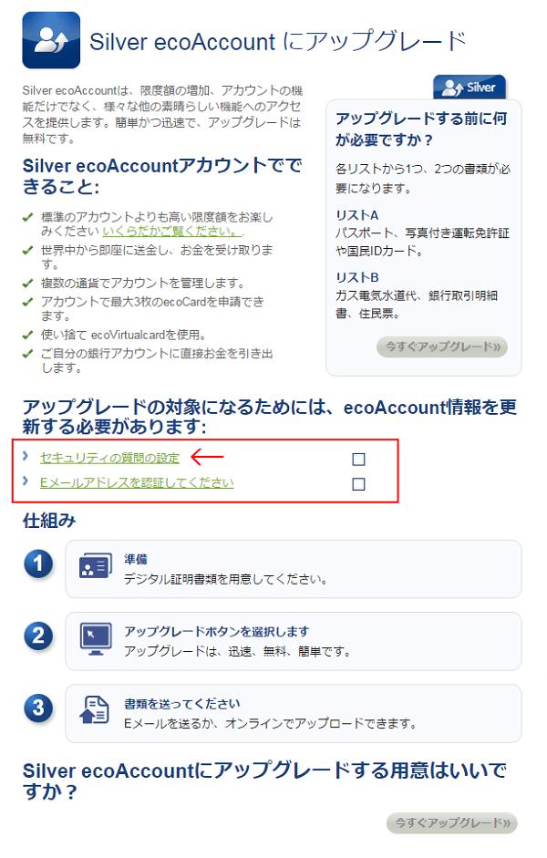 image7 - ベラジョンカジノのecoPayz(エコペイズ)登録方法、入金、出金、手数料、限度額の解説