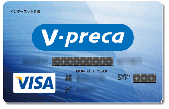 vpreca - ベラジョンカジノのVプリカ入金方法を図解説明で解説。手数料、入金限度額、最低入金額まとめ