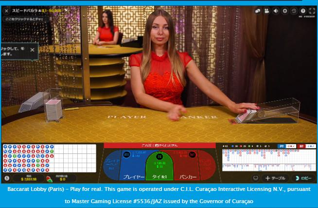 2020 06 29 122426 - ベラジョンカジノのライブカジノは、イカサマや不正がない理由。イカサマ、不正の可能性を徹底検証!