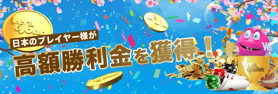 2019 04 06 094809 - ベラジョンカジノのスロット高額当選ジャックポットで賞金者4億円の画像!ジャックポット攻略・必勝法の解説