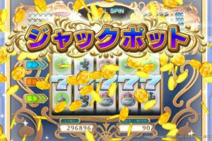dq11 jackpot e1503842519550 300x200 - ベラジョンカジノでスロットの大当たりジャックポットの確率は、宝くじ一等賞より高い理由