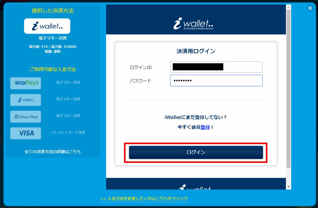 2018 09 29 142428 - ベラジョンカジノのアイウォレット(iWallet)入金方法を図解説明で解説。手数料、入金限度額、最低入金額まとめ