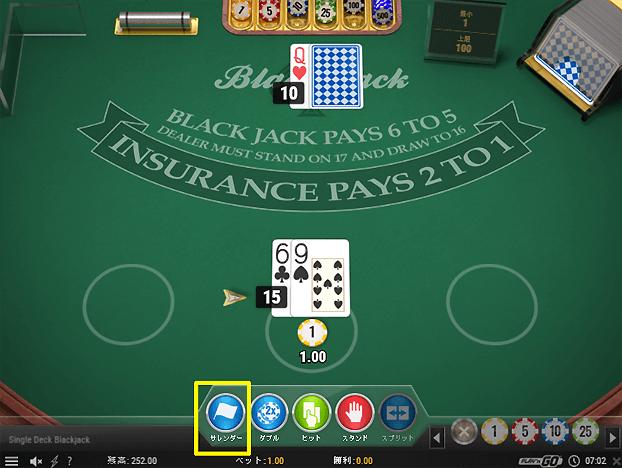 467d4c91d52bd2fc503f9d409fdbe1d3 - ベラジョンカジノのブラックジャックの基本ルールと賭け方。ブラックジャック攻略・必勝法の紹介