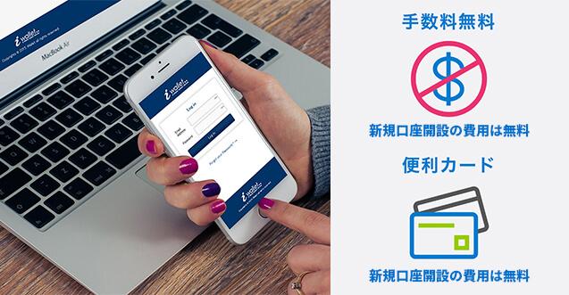iwallet towa4 1 - ベラジョンカジノのアイウォレット(iWallet)入金方法・入金限度額・入金手数料の解説