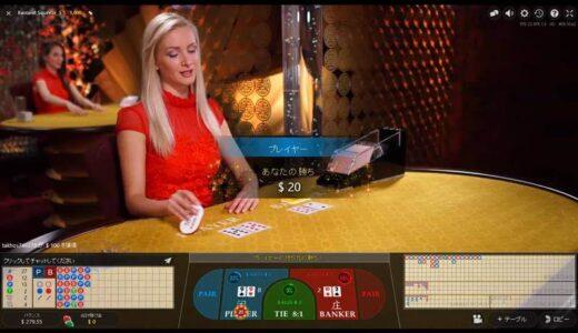 ベラジョンカジノのライブバカラ攻略・必勝法。バカラのルール、賭け方、配当、勝率アップのコツ!