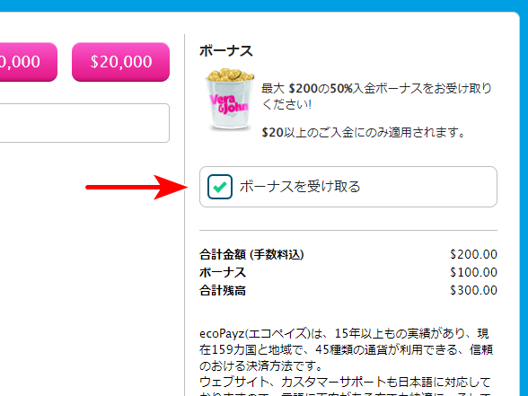 2021 03 09 090518 - ベラジョンカジノの入金方法。入金限度額、入金手数料の比較まとめ