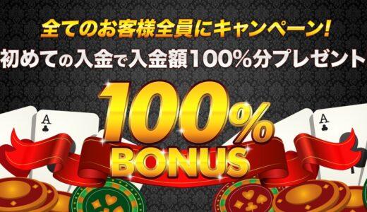 レガーロカジノの会員は、ベラジョンカジノで引き続きプレイすることができます!
