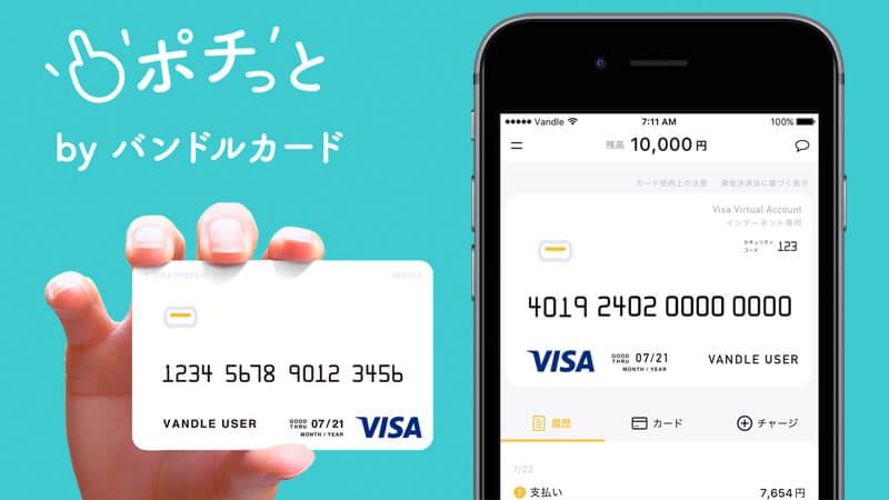 VANDLE CARD - ベラジョンカジノの入金方法・手順・手数料・限度額・種類を解説します