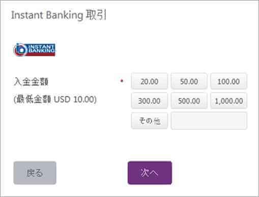 manual pay instant02 - オンラインカジノ対応のインスタントバンキングは、オンラインバンキング専用の入金システム